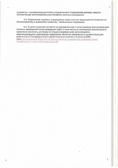 Scan1536-(2)-004.jpg