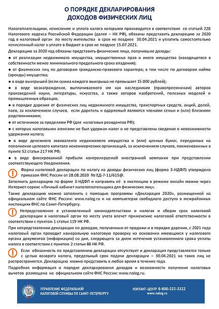 Листовка ФНС_page-0001.jpg