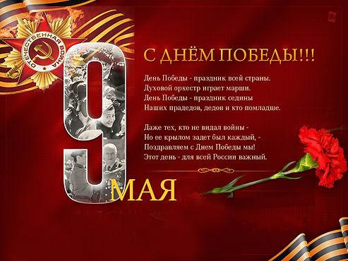 """СПП """"Южное"""" поздравляет всех с праздником Великой Победы!"""