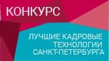 Конкурс «Лучшие кадровые технологии Санкт-Петербурга»
