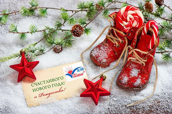 Поздравление с Новым годом и Рождеством 2017