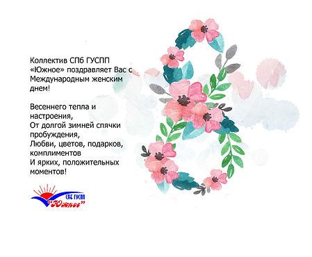 """""""Южное"""" поздравляет с наступающим 8 марта"""
