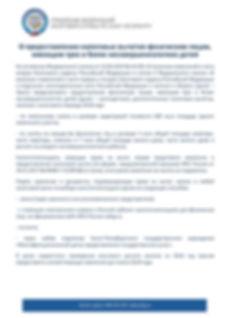 Информационная листовка (1)_page-0001.jp