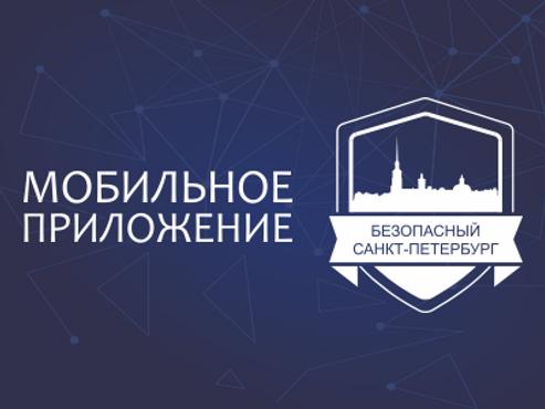 Информация о мобильном приложении «Безопасный Санкт-Петербург»