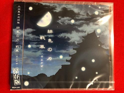 緋色の刃 / 戦風(そよかぜ) 保存版CD