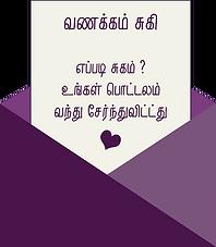 contact AnbudanSugi.png