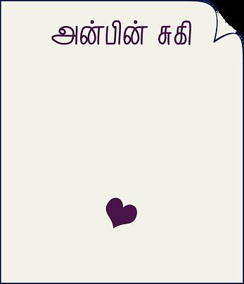 Letter AnbudanSugi.png