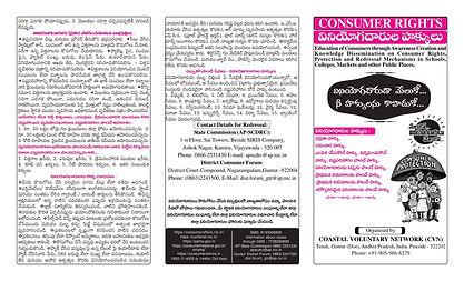 Brochure Telugu by CVN-2.jpg