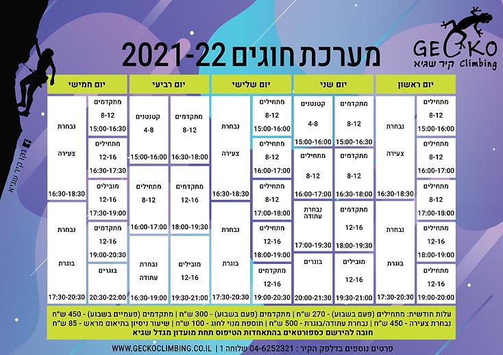 חוגים 2021-22-01 (1).png