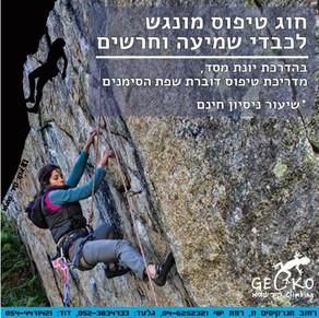 לראשונה בישראל ! חוג טיפוס מונגש לכבדי שמיעה וחרשים !