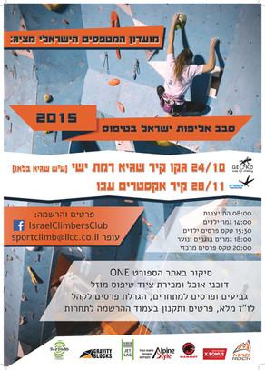 אליפות ישראל בטיפוס ספורטיבי 2015  ב- 24.10!