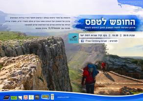 """החופש לטפס ! אירוע התרמה למען המאבק ברט""""ג  ב- 30.8"""
