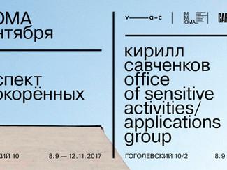 Наш партнер ММОМА приглашает на открытие нового выставочного сезона.