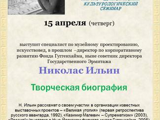 15 апреля приглашаем на лекцию Николаса Ильина