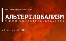 21 мая приглашаем на открытие выставки «Альтерглобализм»