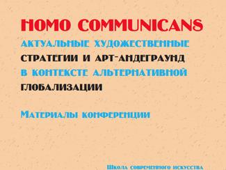 Наши студенты выпустили книгу «HOMO COMMUNICANS»