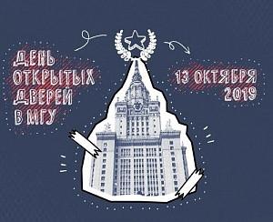 13 октября приглашаем на день открытых дверей!