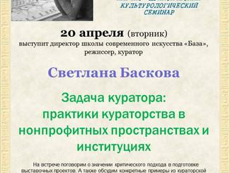20 апреля приглашаем на лекцию Светланы Басковой