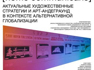 14 и 15 ноября приглашаем на онлайн-конференцию «Homo Communicans: актуальные художественные стратег