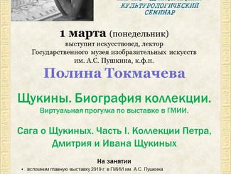 1 марта приглашаем на виртуальную прогулку по выставке в ГМИИ с Полиной Токмачевой