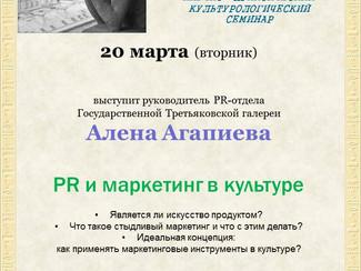 20 марта приглашаем на лекцию Алены Агапиевой «PR и маркетинг в культуре»