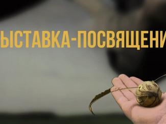 Приглашаем на Выставку-посвящение   Школа Родченко'19