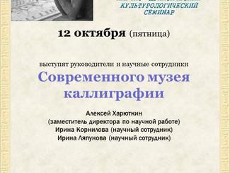 12 октября приглашаем на лекцию сотрудников Современного музея Каллиграфии