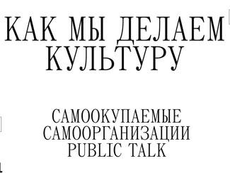 Приглашаем на Public talk «Как мы делаем культуру»
