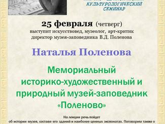 25 февраля приглашаем на лекцию Натальи Поленовой
