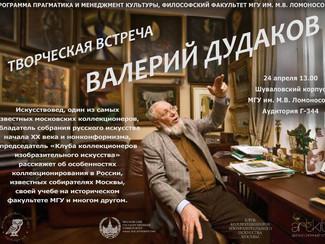 24 апреля приглашаем на встречу с искусствоведом и коллекционером Валерием Дудаковым