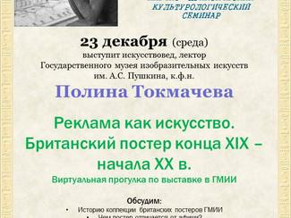 23 декабря приглашаем на лекцию П.А. Токмачевой