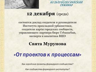 12 декабря приглашаем на лекцию Свята Мурунова «От проектов к процессам»