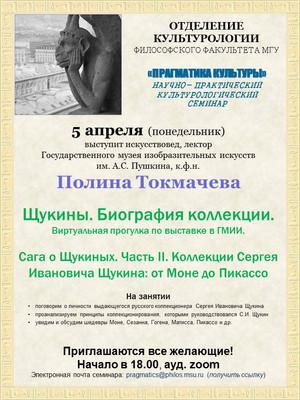 5 апреля приглашаем на лекцию нашей выпускницы Полины Токмачевой