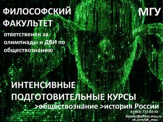 Продолжается запись на ИНТЕНСИВНЫЕ ПОДГОТОВИТЕЛЬНЫЕ КУРСЫ по обществознанию и истории России!