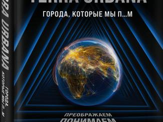 """Выход книги Т.А. Вархотова и А.С. Полякова """"Terra Urbana: Будущее, которое мы п…м"""""""