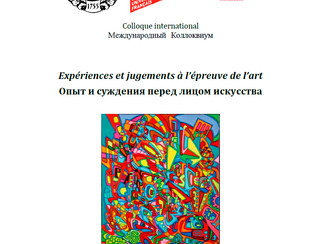 Приглашаем на международный коллоквиум «Опыт и суждения перед лицом искусства»