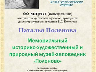22 марта приглашаем на лекцию Натальи Поленовой