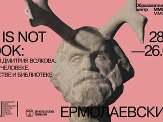 Дмитрий Волков приглашает на выставку в ММОМА!