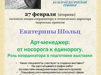 27 февраля приглашаем на лекцию Екатерины Шольц «Арт-менеджер: от носорога к единорогу»