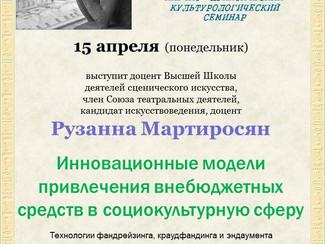 15 апреля приглашаем на лекцию Рузанны Мартиросян, посвященную фандрейзингу, краудфандингу и эндауме
