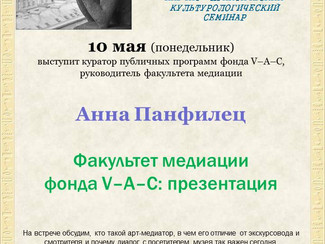 10 мая приглашаем на лекцию Анны Панфилец
