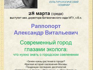 28 марта приглашаем на лекцию А.В. Раппопорта «Современный город глазами эколога»