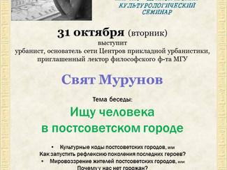31 октября приглашаем на лекцию урбаниста Свята Мурунова «Ищу человека в постсоветском городе»