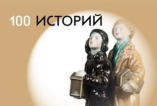 Преподаватели отделения приняли участие в открытии выставки «100 ИСТОРИЙ»