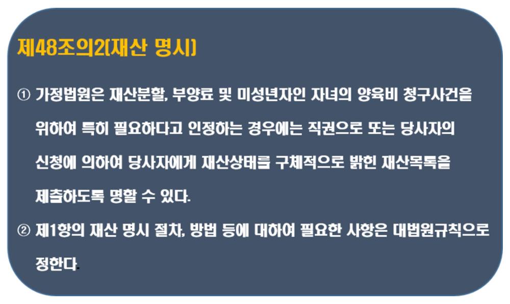 배우자 재산확인방법 1탄_재산명시신청