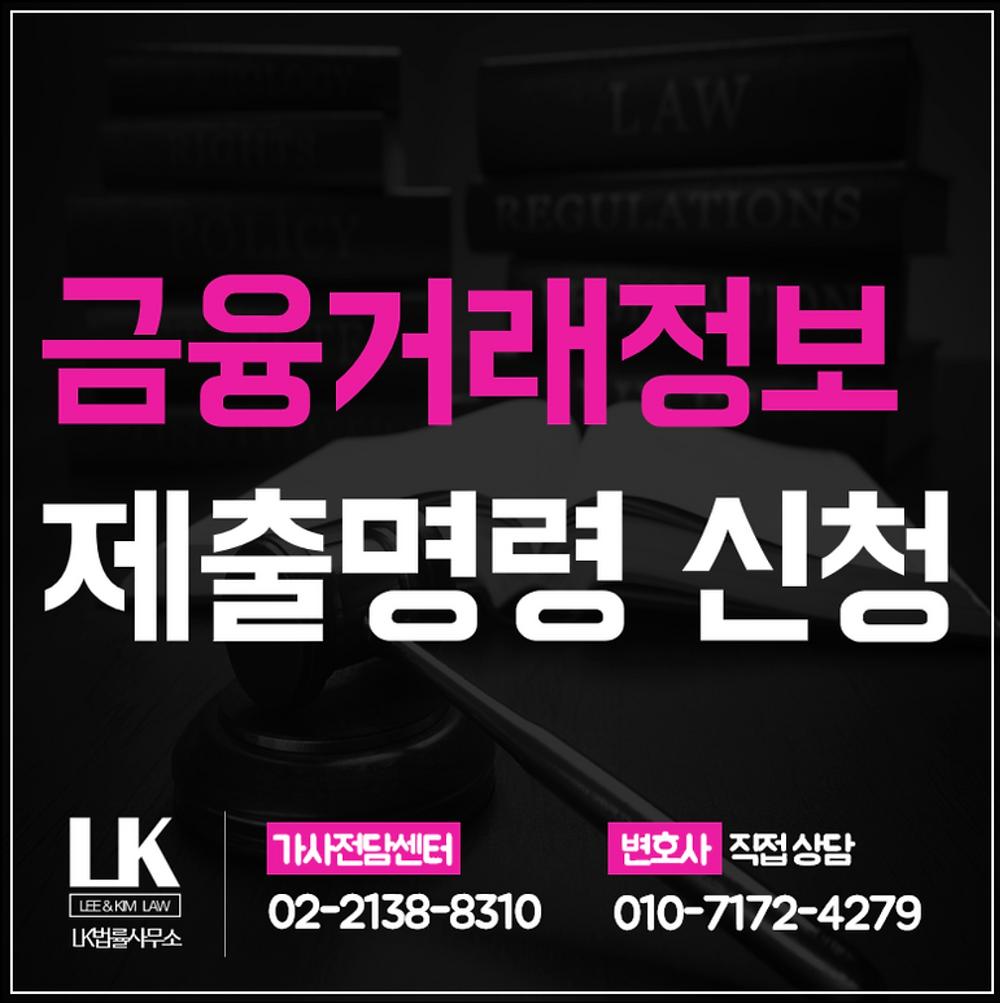 """배우자 재산확인 방법 2탄 """"사실조회/금융거래정보제출명령"""" by 김태현변호사"""