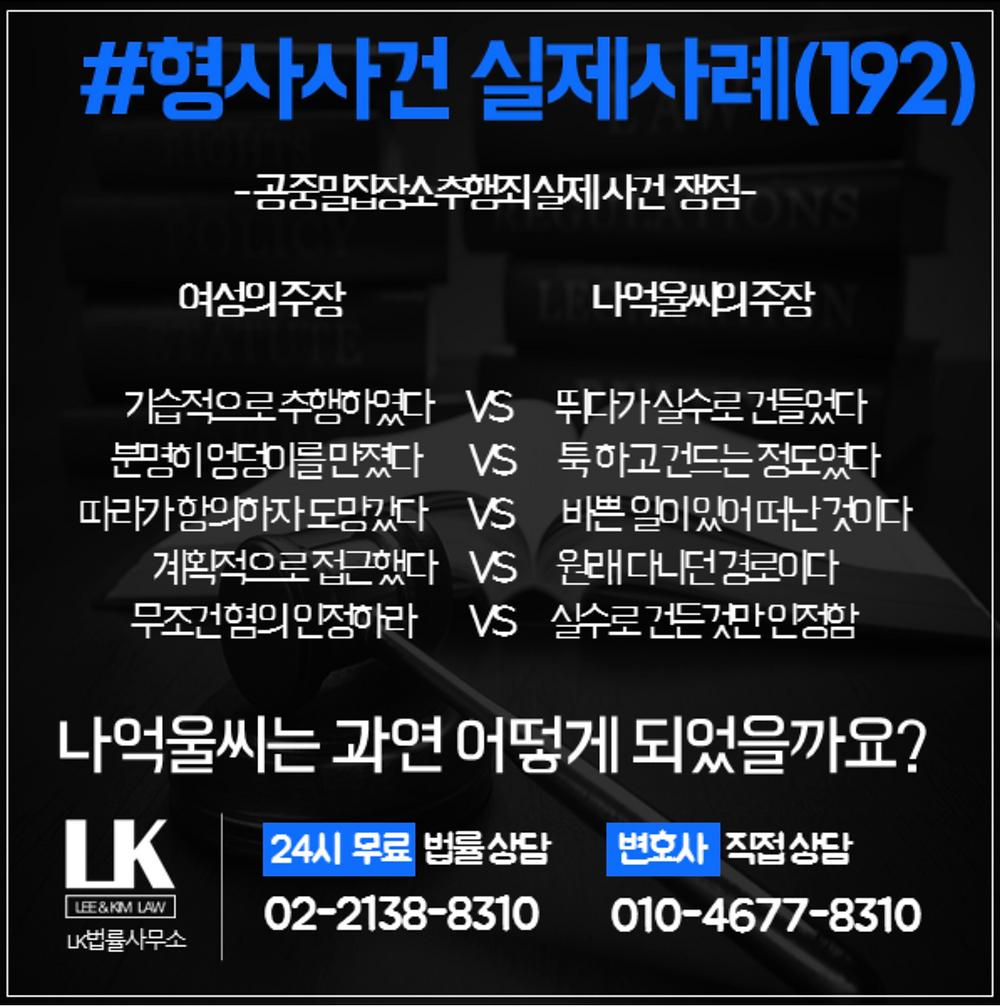 [형사/성범죄#2] 지하철성추행(강제추행) 무혐의처분 이렇게 받았다! by LK법률사무소 이동건변호사