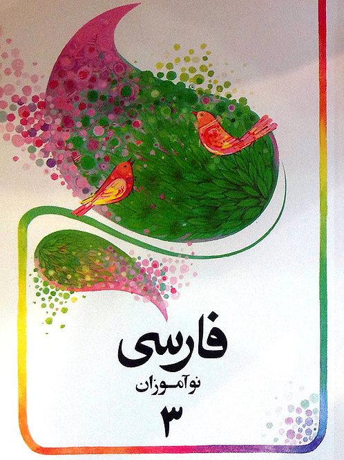 فارسی نوآموزان ۳
