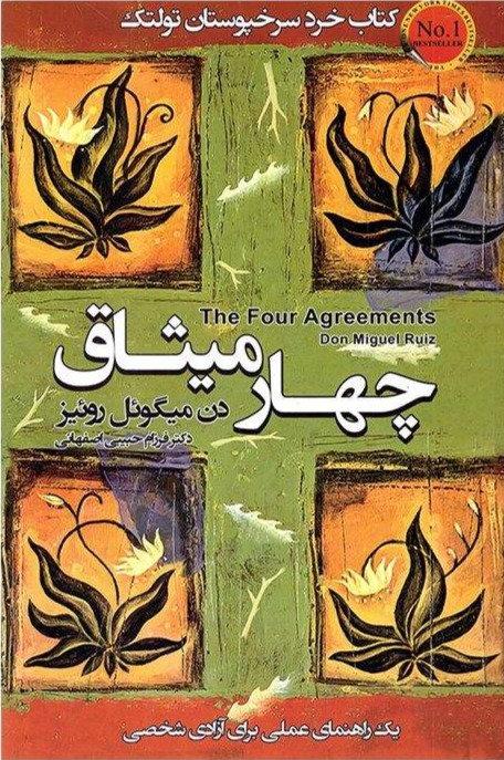 چهار میثاق les quatre accord tolteque en persan