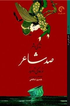 زندگی و شعر صد شاعر از رودکی تا امروز